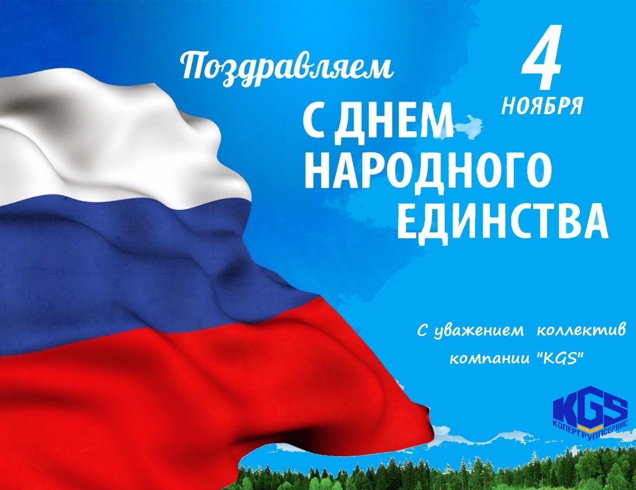 День народного единства 4 ноября!